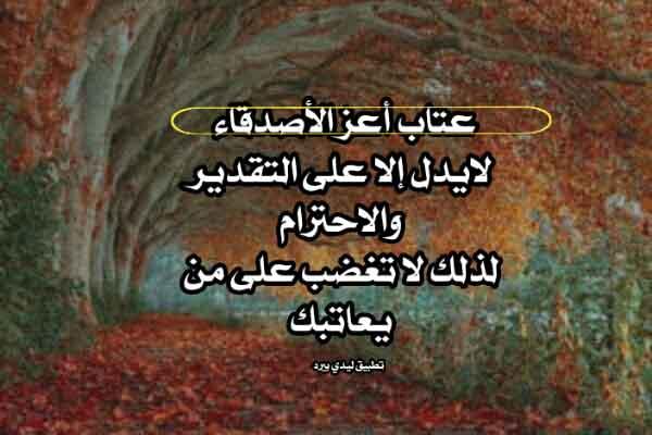 رسائل عتاب لاعز الاصدقاء