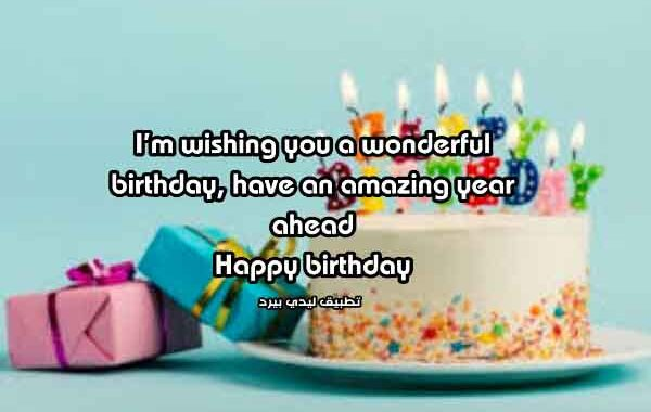 رسالة عيد ميلاد صديقتي بالانجليزي ليدي بيرد