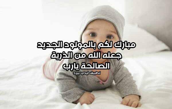 عبارات تهنئة بالمولود اسلامية