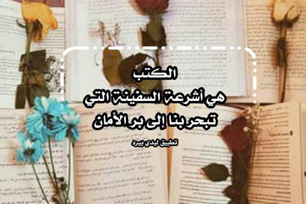 كلام جميل عن الكتب