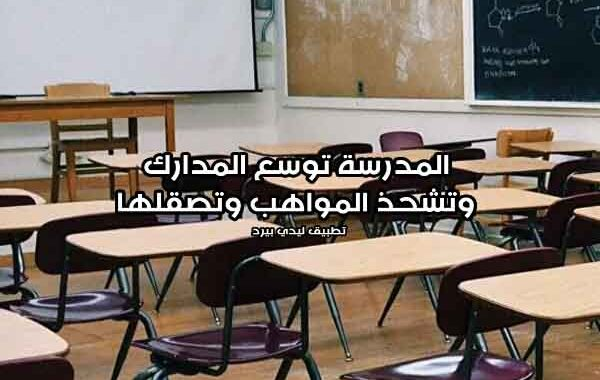 كلام جميل عن المدرسة
