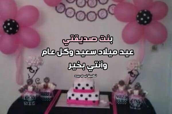 تهنئة عيد ميلاد ابنة صديقتي