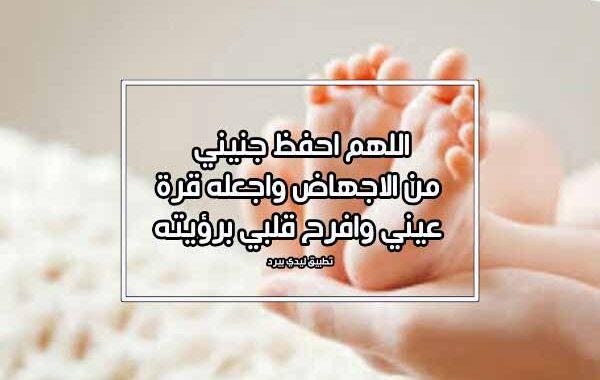 دعاء لحفظ الجنين من الاجهاض