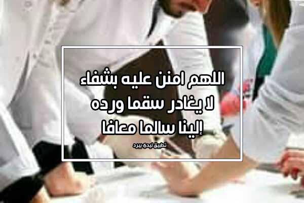 دعاء لمن يعمل عملية جراحية