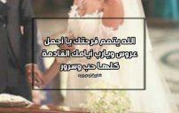 رسائل مدح العروس