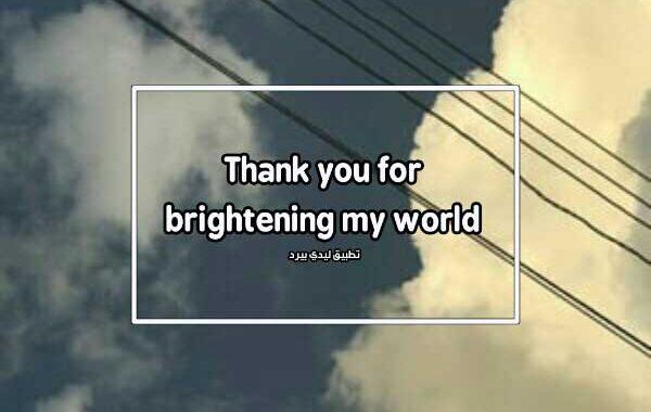 رسالة شكر بالانجليزي مترجمة