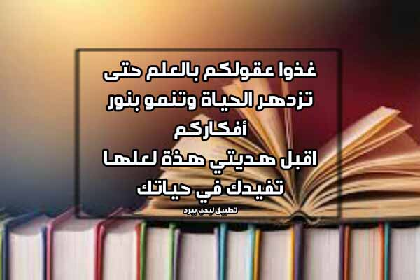 عبارات اهداء كتاب لشحص