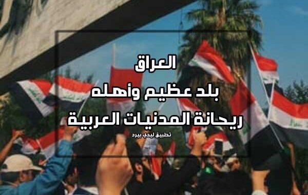 كلام على العراق