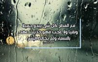 كلام على المطر