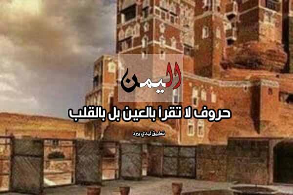كلام على اليمن