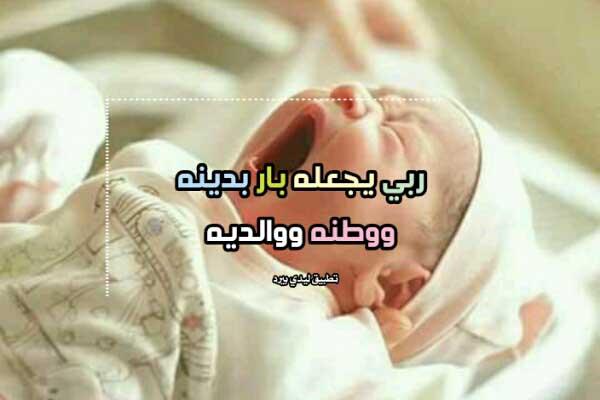 كلام لمن رزق بمولود