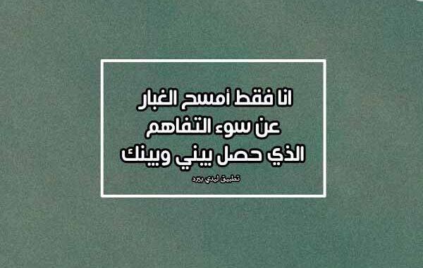 كلام لمن يفهمك غلط