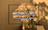 كلمات شوق للميت في عيد الاضحى