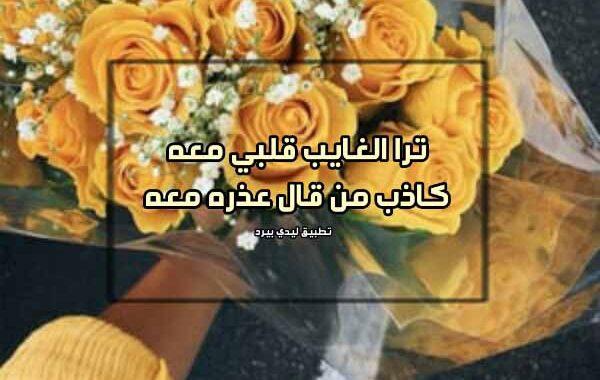 كلمات عتاب للحبيبة