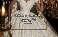 كلمات لاختي العروس