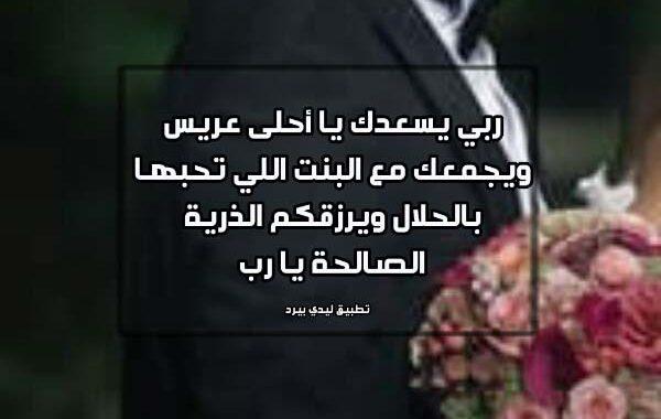 كلمات للعريس جميلة