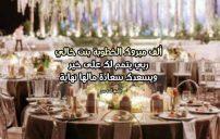 تهنئة خطوبة بنت الخال