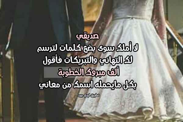 كلمات تهنئة بالخطوبة لصديق عزيز