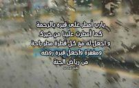 دعاء في المطر للميت