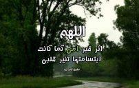 دعاء لامي بالرحمة والمغفرة