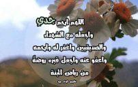 دعاء لجدي الله يرحمة