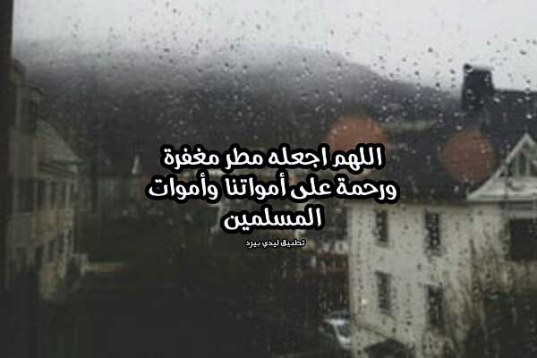 دعاء للمتوفي في المطر