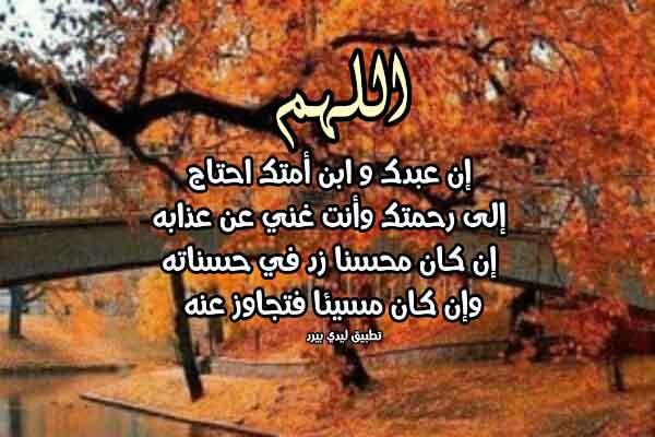دعاء للميت من القرآن