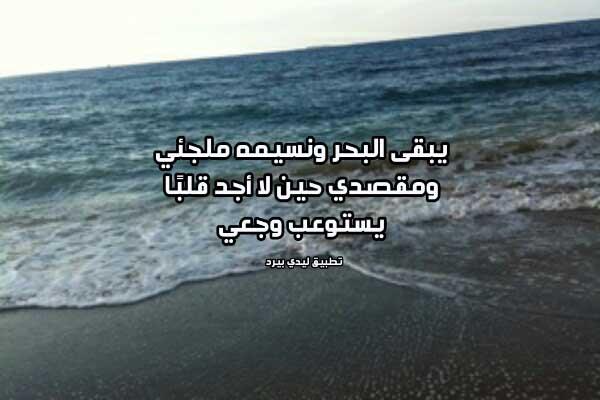 كلام على البحر