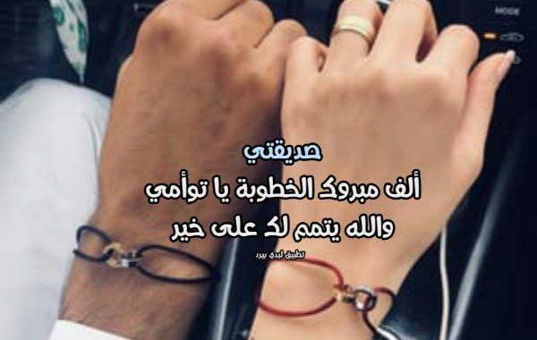 الف مبروك الخطوبة صديقتي