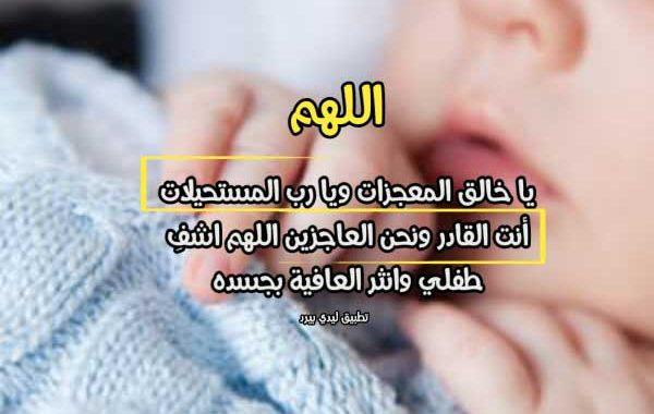 دعاء الشفاء للطفل
