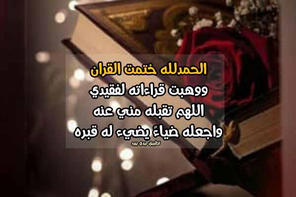 دعاء ختم القرآن للميت