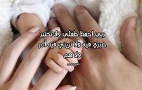 دعاء للطفل المولود