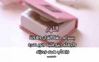 دعاء لمن يحفظ القرآن
