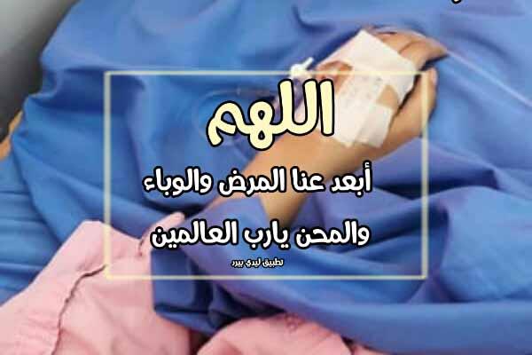 دعاء يزيل المرض