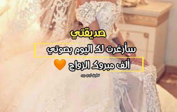 كلمات لصديقتي العروسة