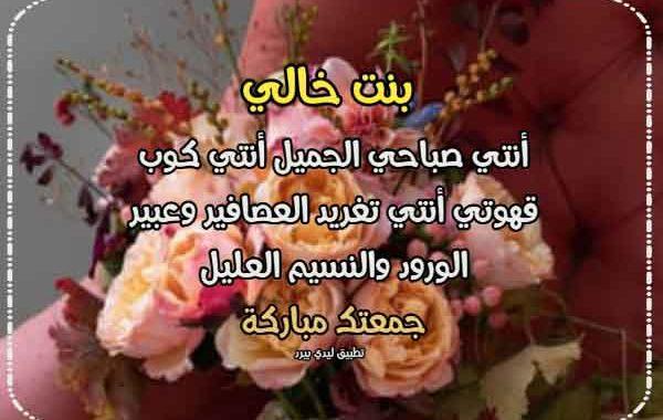 تهنئة الجمعة لبنت خالي