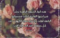 تهنئة بيوم الجمعة المبارك