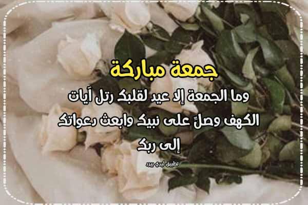 تهنئة جمعة مباركة