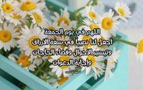 دعاء اللهم في يوم الجمعه
