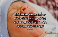 دعاء للطفل المفطوم
