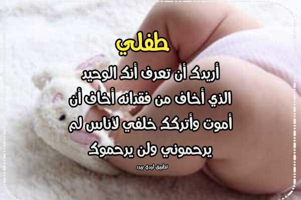 كلام الام لطفلها