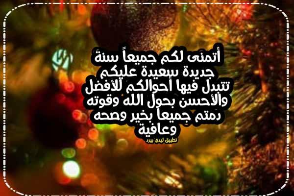 تهنئة سنة جديدة سعيدة