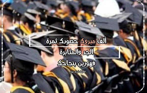 تهنئة طالب بالنجاح