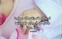 تهنئة ولادة مولودة