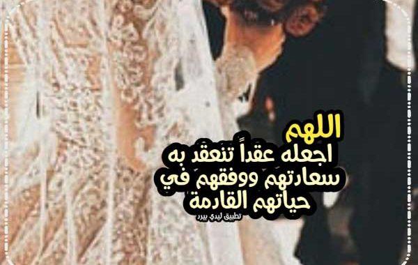 رسائل الف مبروك عقد القران وعقبال الزفاف
