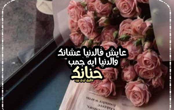 كلام أنا هنا عشانك