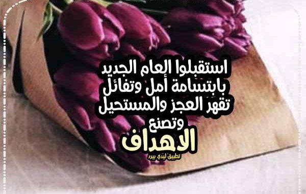 كلام عن بدايه عام جديد
