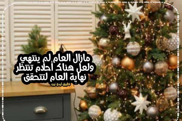 كلمات بمناسبة نهاية العام