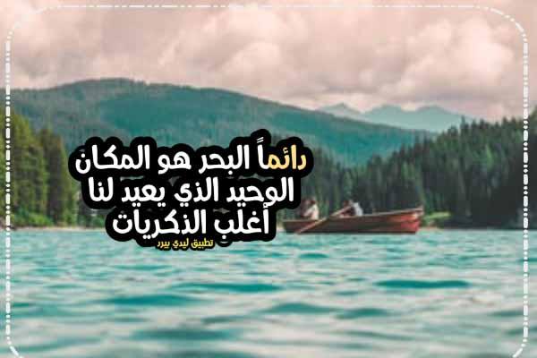 احلى كلام عن البحر
