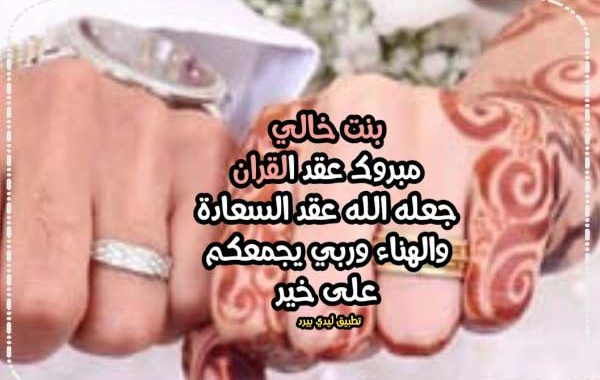 تهنئة عقد قران بنت خالي